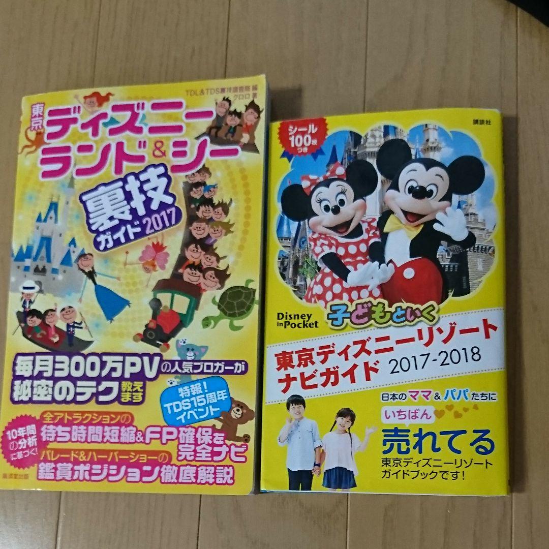 メルカリ - 子どもといく 東京ディズニー ナビガイド 裏技ガイド2017