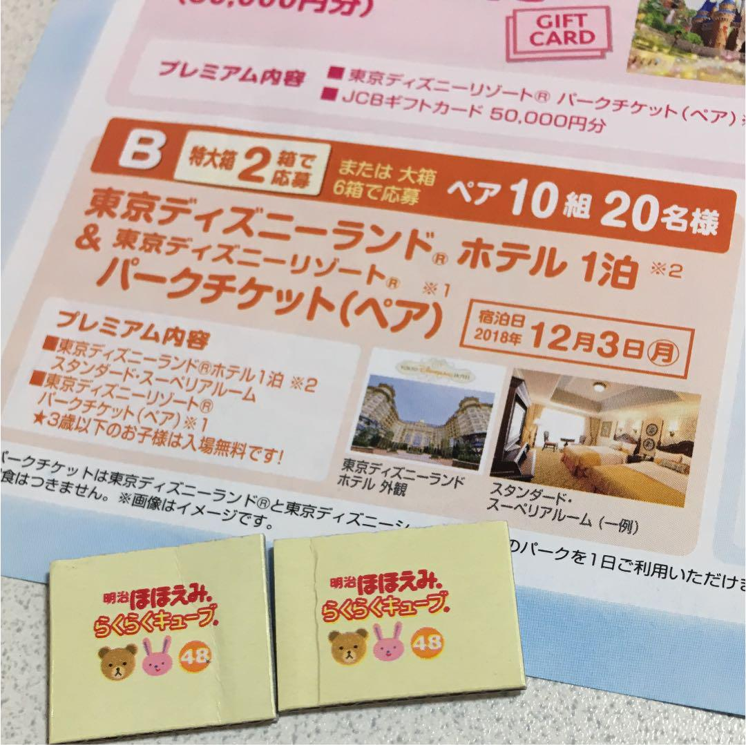 メルカリ - 懸賞 5口 ディズニーチケット(ペア) ホテル宿泊 らくらく