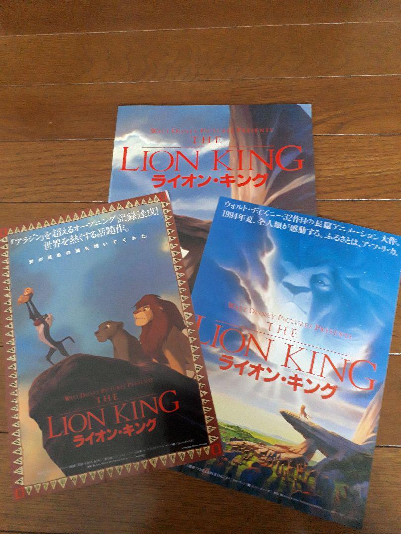 メルカリ ディズニー映画ライオンキング パンフレットチラシ