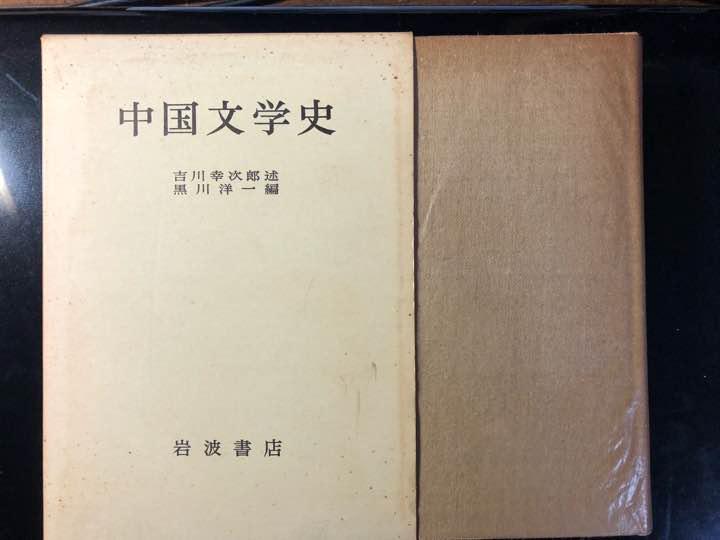 メルカリ - 本 『中国文学史』吉...