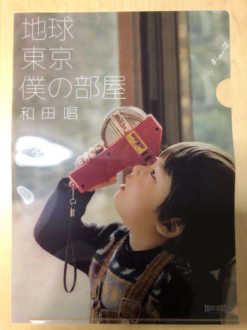 メルカリ - 和田唱 地球 東京 僕...