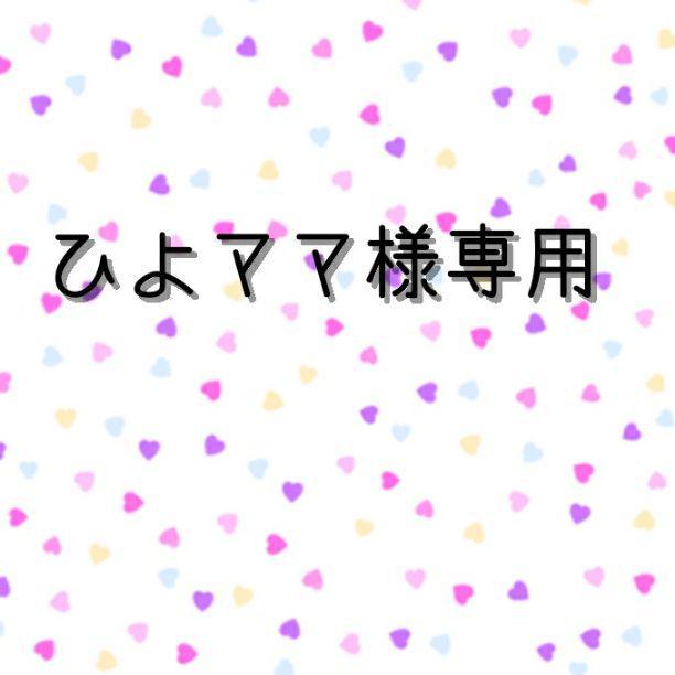 メルカリ - ひよママ 【抱っこひ...