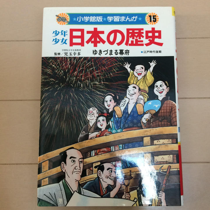 メルカリ - 少年少女日本の歴史 ...