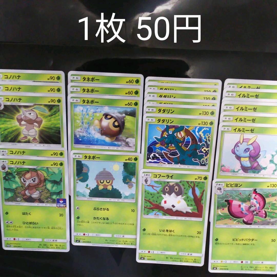 メルカリ - 草 まとめ ポケカ ポケモンカード 安い デッキ 【ポケモン