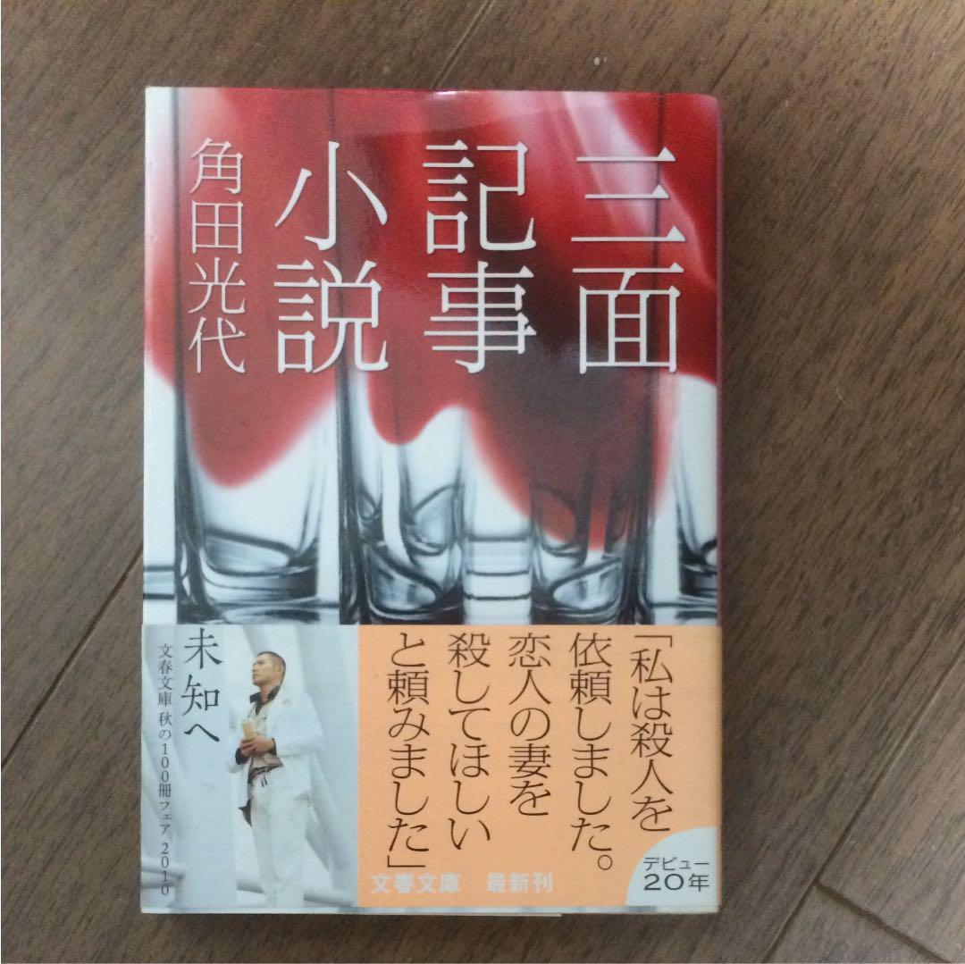 メルカリ - 三面記事小説 【文学...