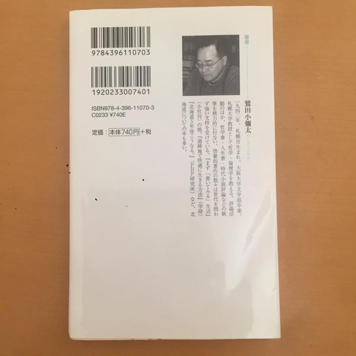 メルカリ - 夕張問題/鷲田 小弥...