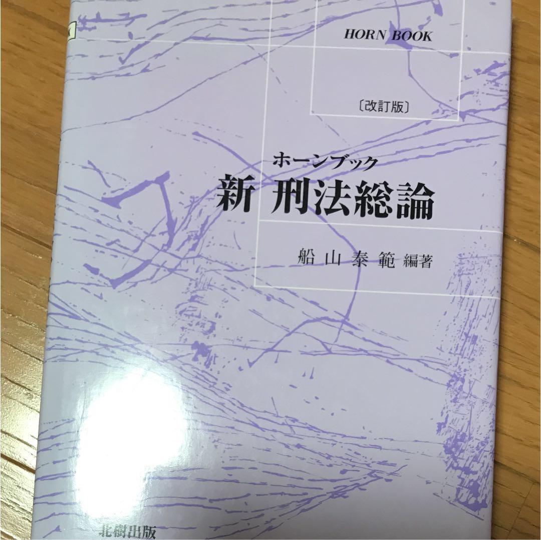 メルカリ - 新刑法総論 船山泰範...