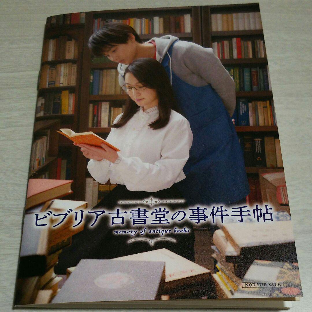黒木華・野村周平「ビブリア古書堂の事件手帖」ムビチケ特典冊子