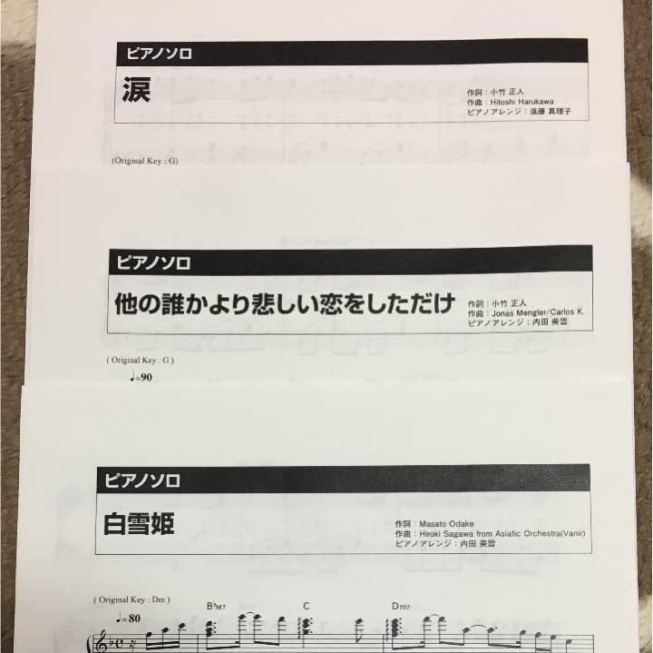 メルカリ プリント楽譜 ピアノ ヤマハ 白雪姫なし 楽譜 スコア