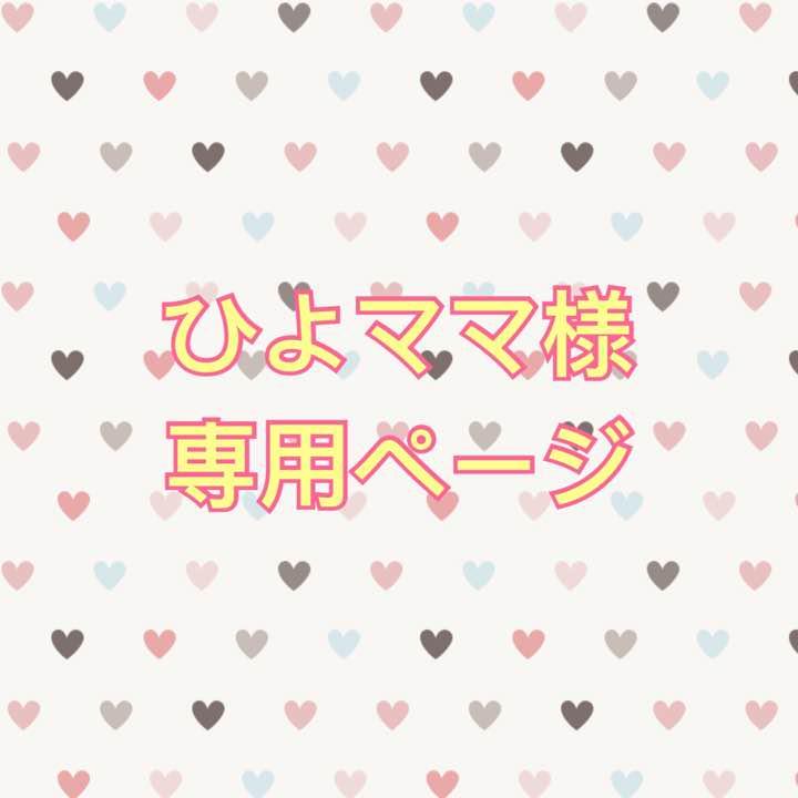 メルカリ - 【ひよママ ページ】...