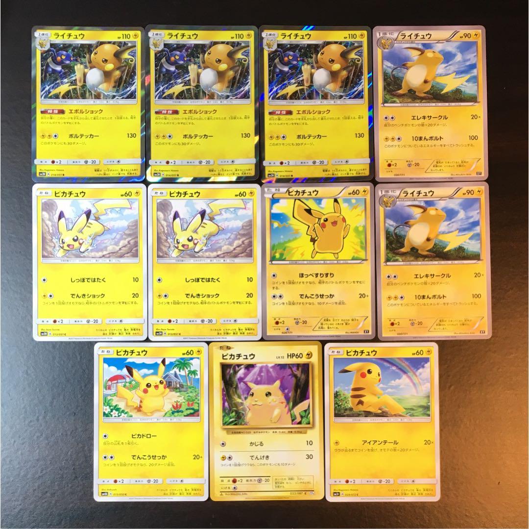 メルカリ - ポケモンカードゲーム ライチュウ ピカチュウ 進化セット