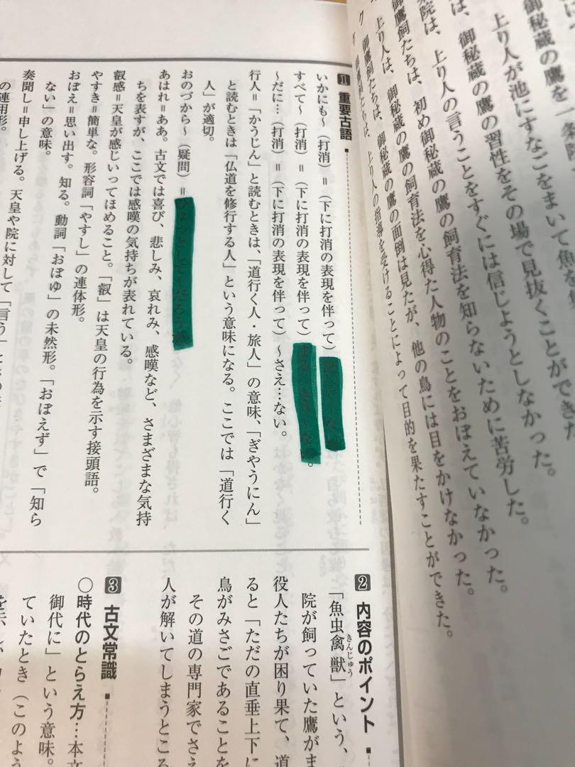 メルカリ - 高校新演習プログレ...