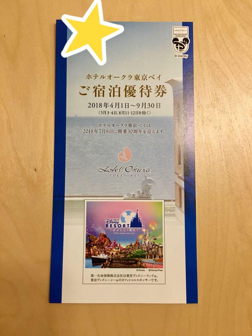 メルカリ - ホテルオークラ東京ベイ ご宿泊優待券 【宿泊券】 (¥400