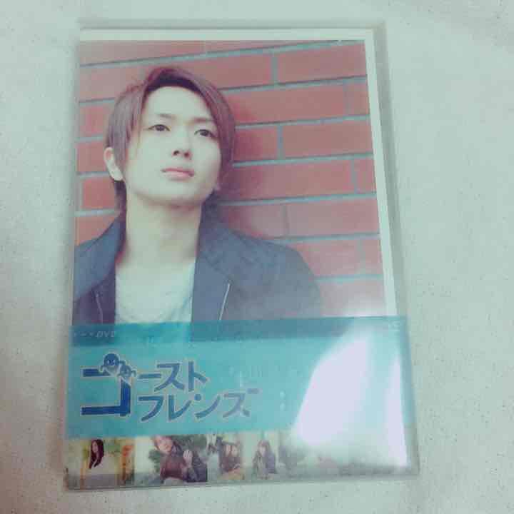 AAA 西島隆弘 福田沙紀 出演 ゴーストフレンズドラマ DVD