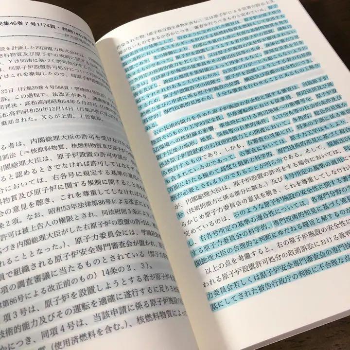 メルカリ - ケースブック行政法/...