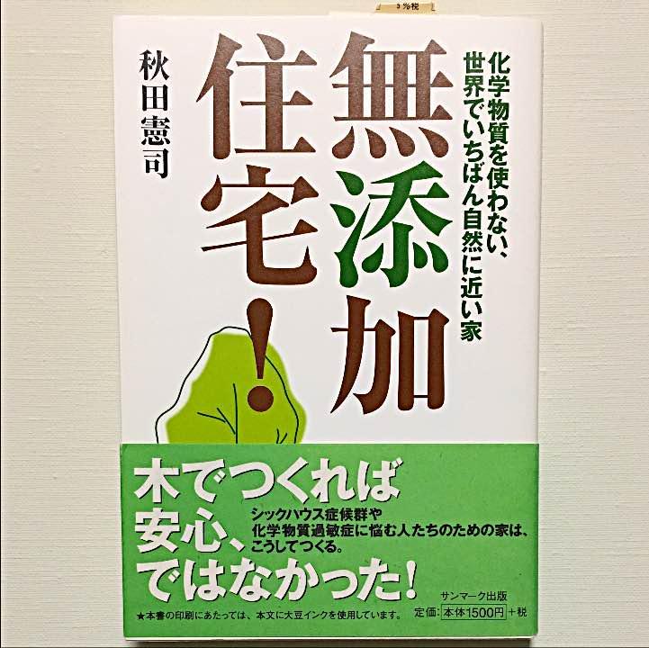 メルカリ - 無添加住宅 秋田憲司...