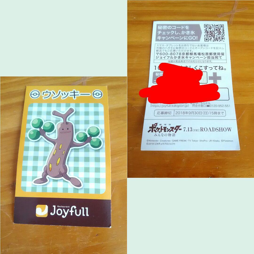 メルカリ - 同梱で無料 joyful×ポケモン キャンペーンカード(ウソッキー
