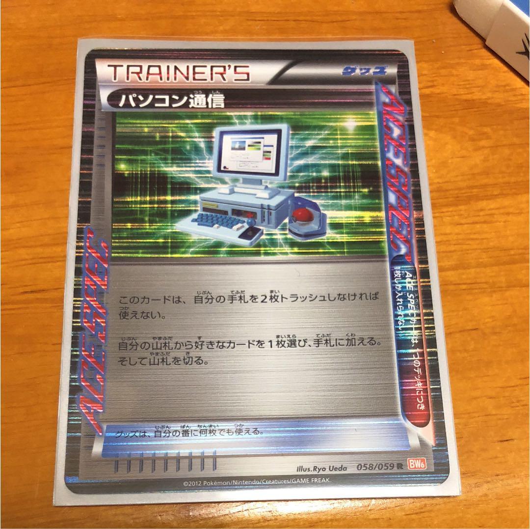 メルカリ - ポケモンカード パソコン通信 ace spec 【ポケモンカード