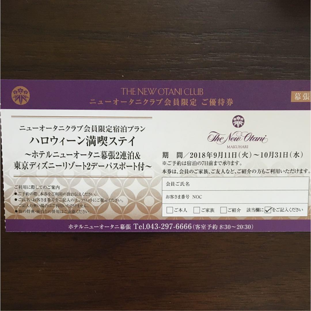 メルカリ - ホテルニューオータニ宿泊&東京ディズニーリゾート2day