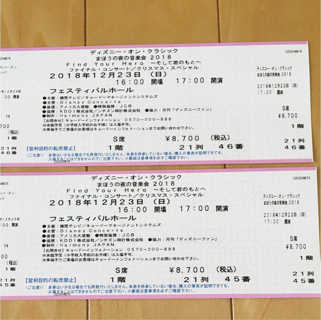 メルカリ - ディズニー オン クラッシック チケット12/23 大阪 s席