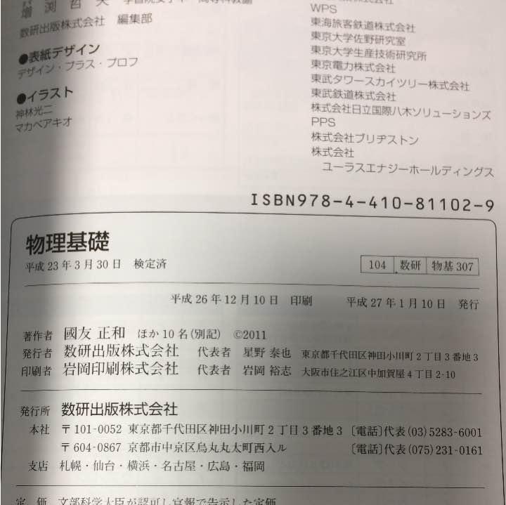 メルカリ - 物理基礎の教科書,2...