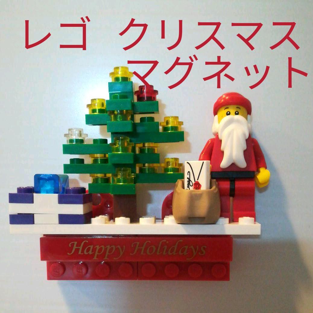 レゴ ハッピー・ホリデー サンタとクリスマスツリー