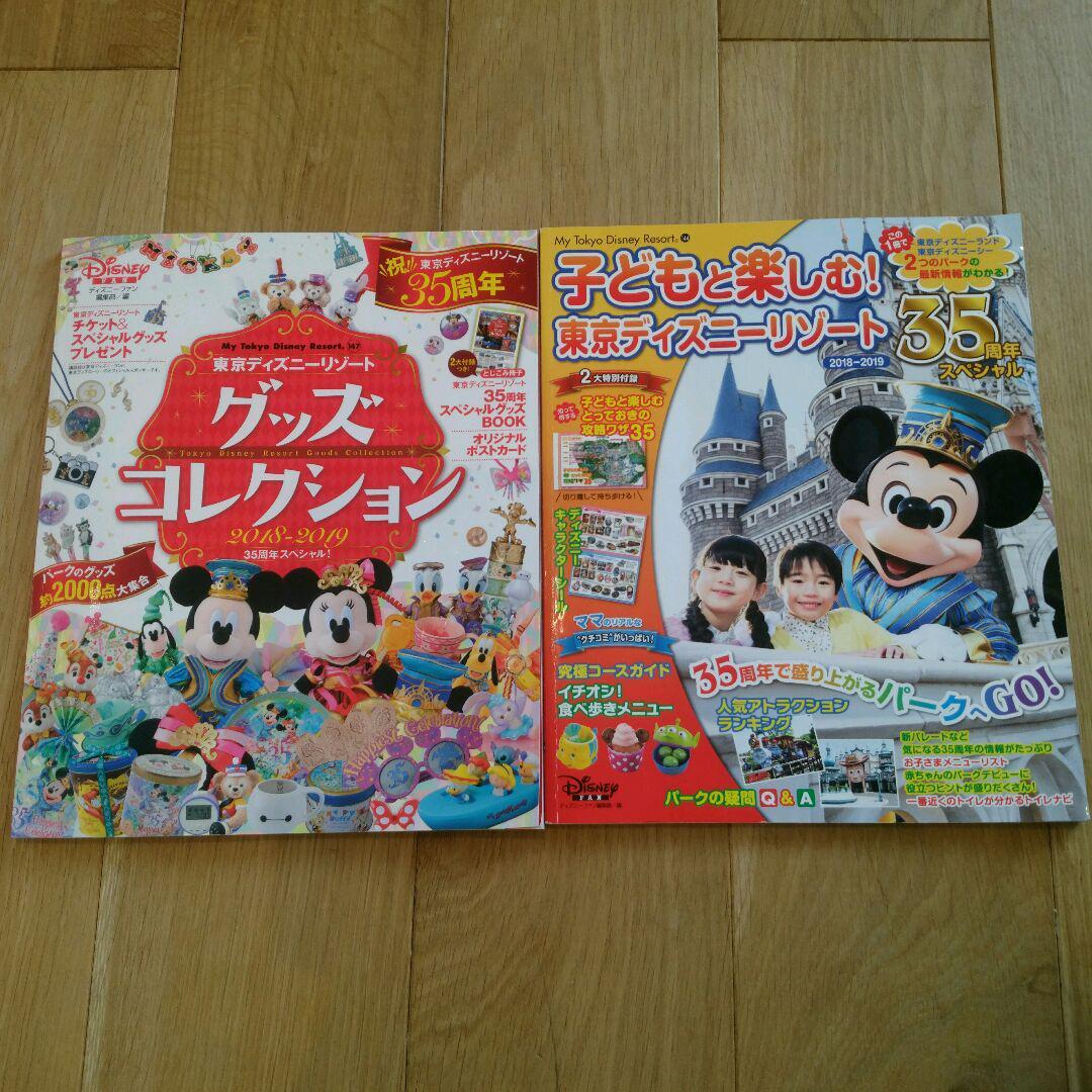 メルカリ - 東京ディズニーランド&ディズニーシー 本 2冊セット 【地図