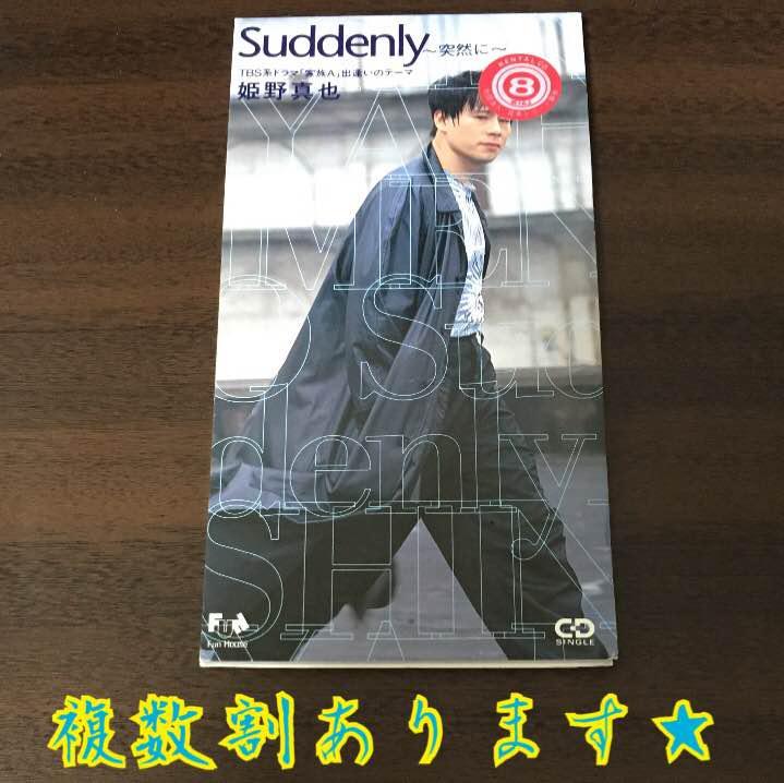 メルカリ - 姫野真也/Suddenly〜...