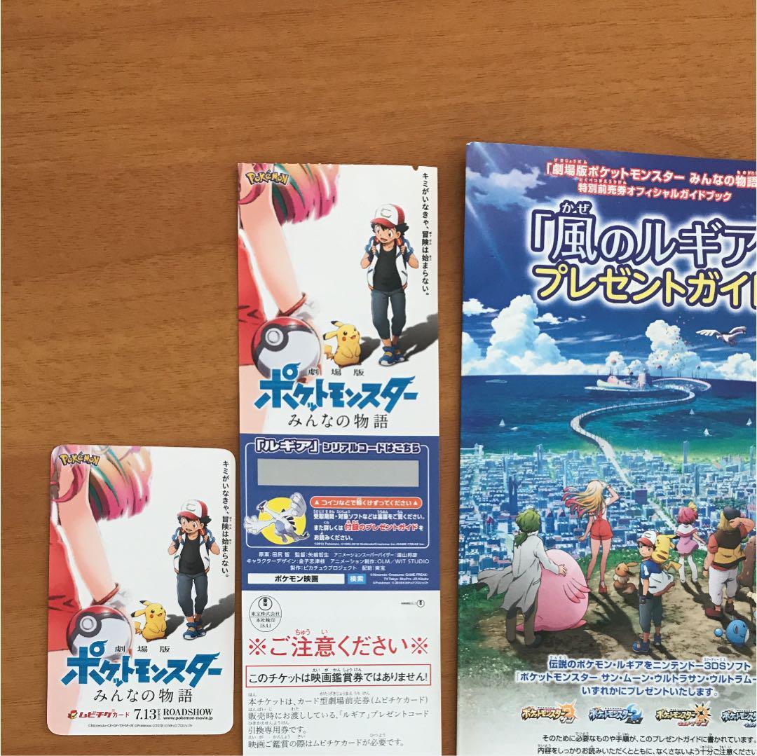 メルカリ - ポケモン 映画 前売り券 親子ペア 【邦画】 (¥1,890) 中古や