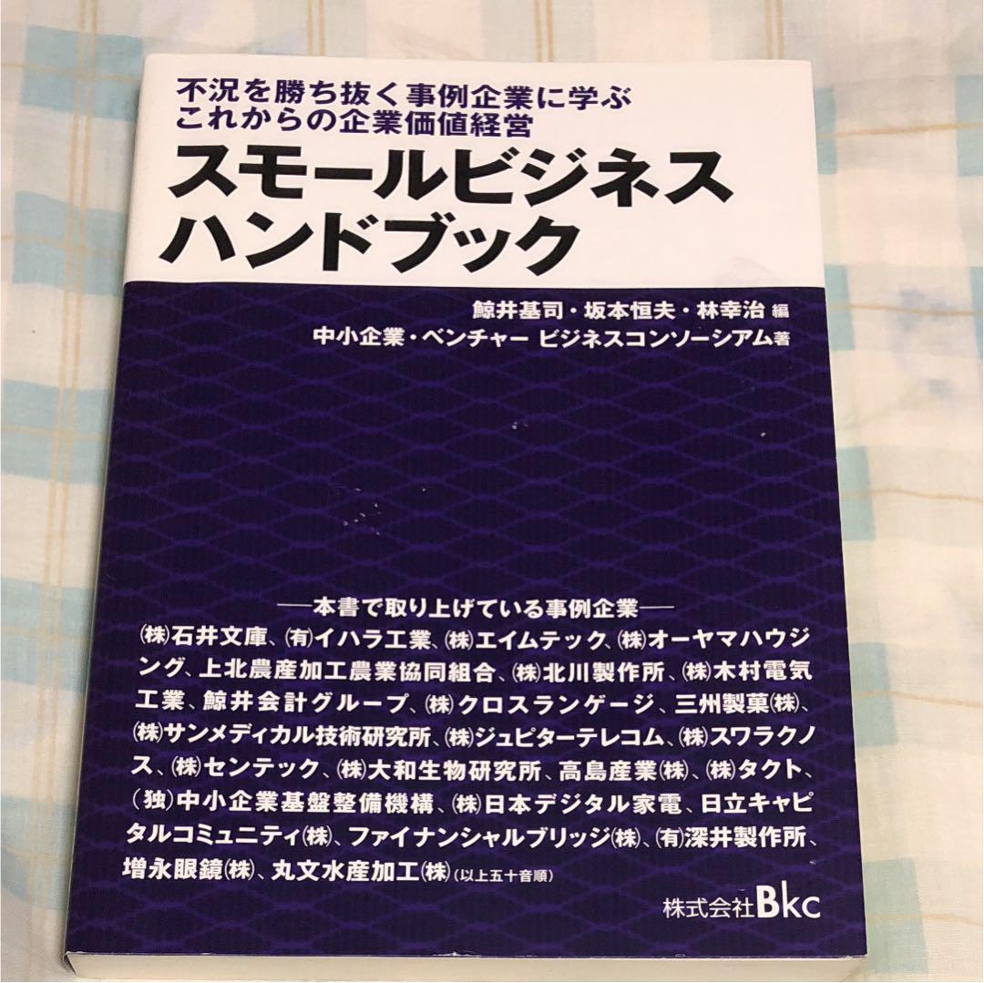 メルカリ - スモールビジネスハンドブック 不況を勝ち抜く事例企業に学ぶ