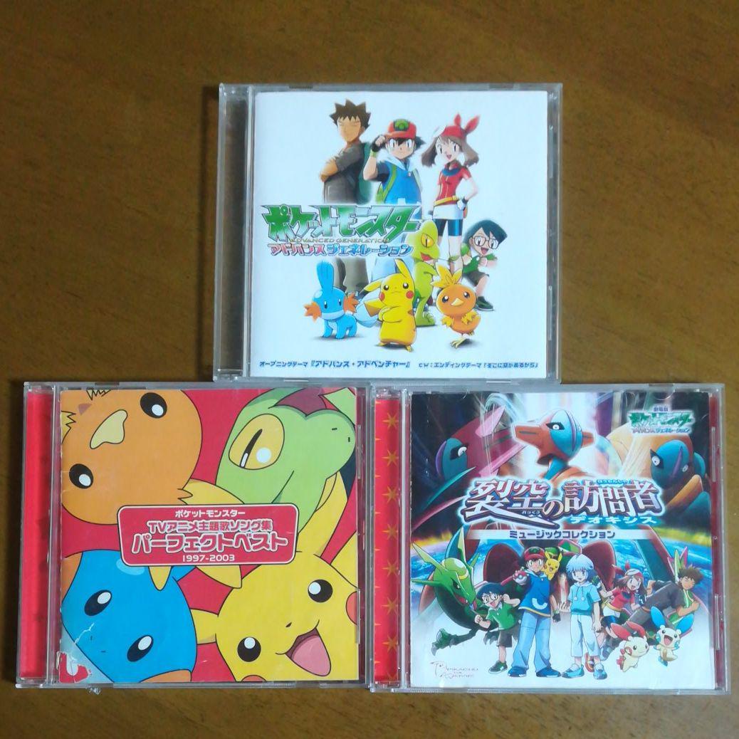 メルカリ - ポケットモンスター cd 3枚 【アニメ】 (¥400) 中古や未使用