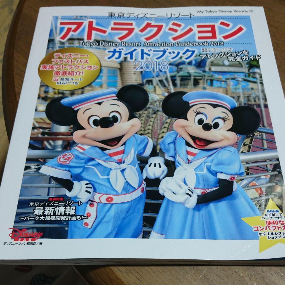 メルカリ - 東京ディズニーリゾート アトラクションガイドブック 2018