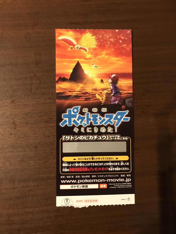 メルカリ - 劇場版ポケットモンスター サトシのピカチュウシリアルコード