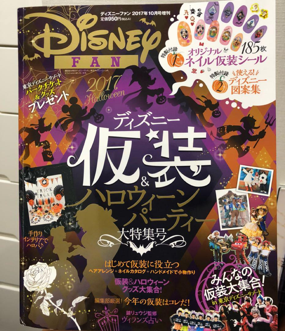 メルカリ - ディズニーファン disney fan ディズニーハロウィン2017 【本