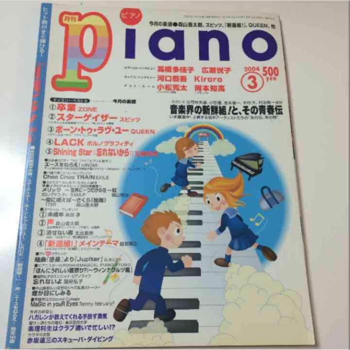 メルカリ - 楽譜 月刊ピアノ 200...