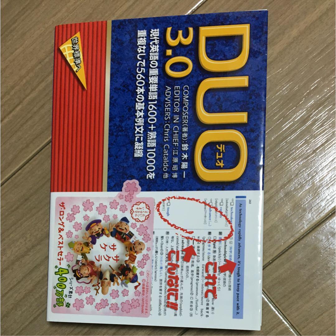メルカリ - Duo 3.0 【参考書】 ...