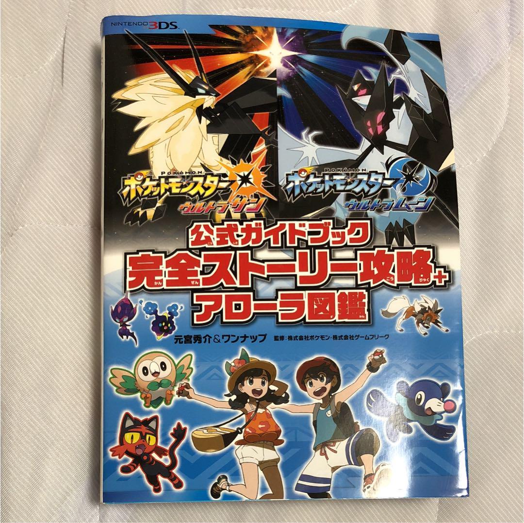 メルカリ - ポケットモンスター ウルトラサンムーン 公式ガイドブック
