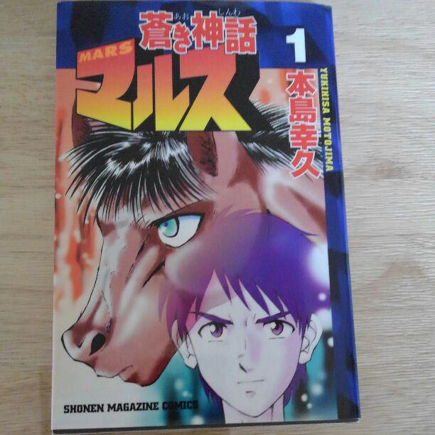 メルカリ - ◎競馬コミック 蒼き...
