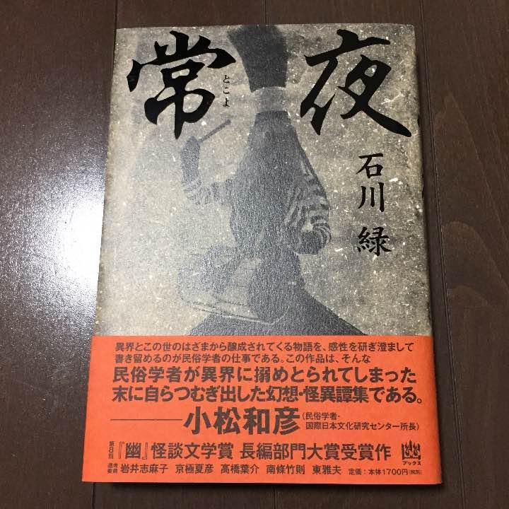 メルカリ - 常夜 石川緑著 『幽...