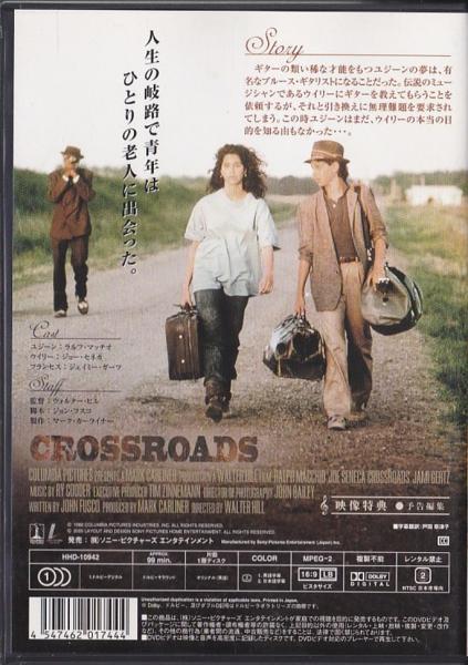 メルカリ - DVD クロスロード ラ...