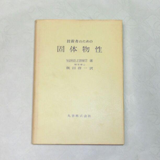 メルカリ - 固体物性 MAURICE J....
