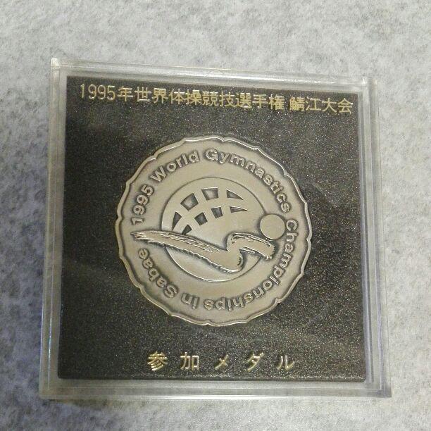 メルカリ - 1995年世界体操鯖江...