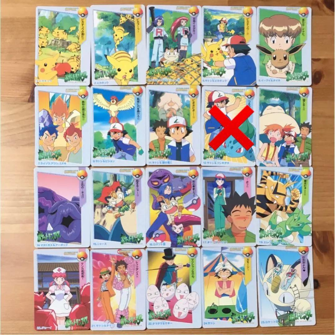 メルカリ - ポケットモンスター アニメコレクション ① 80枚セット