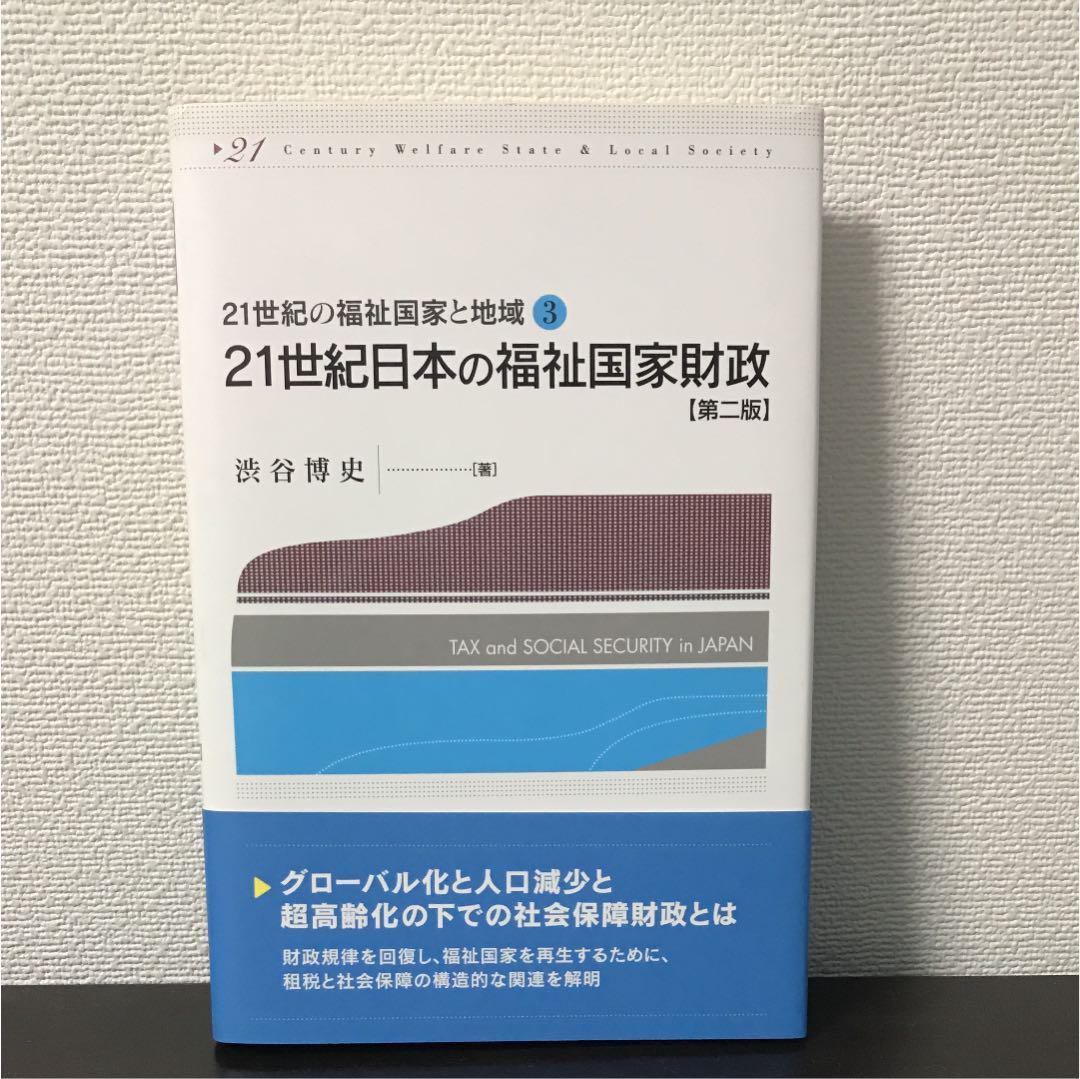 メルカリ - 21世紀日本の福祉国...