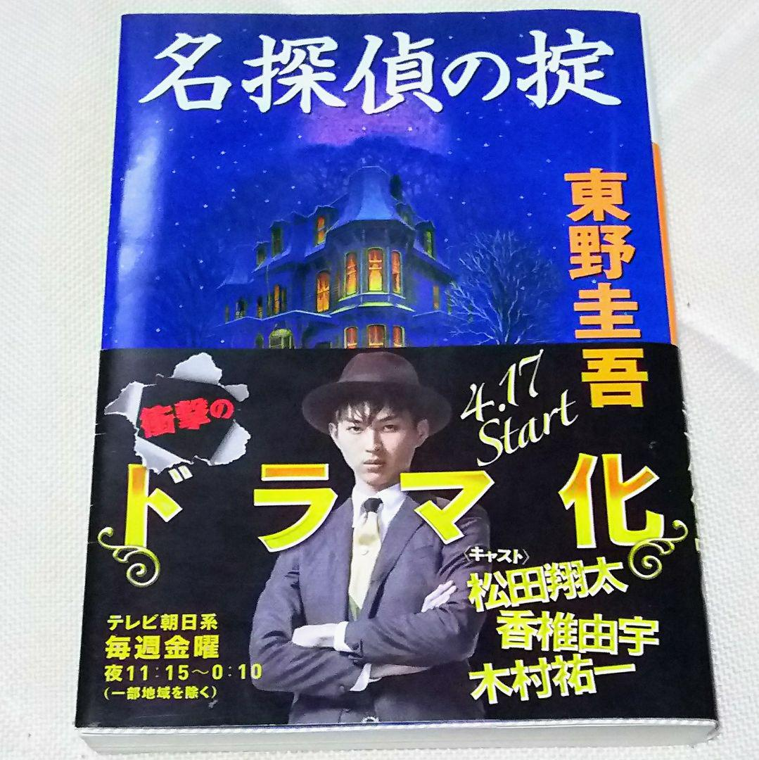 メルカリ - 東野圭吾 / 「 名探...