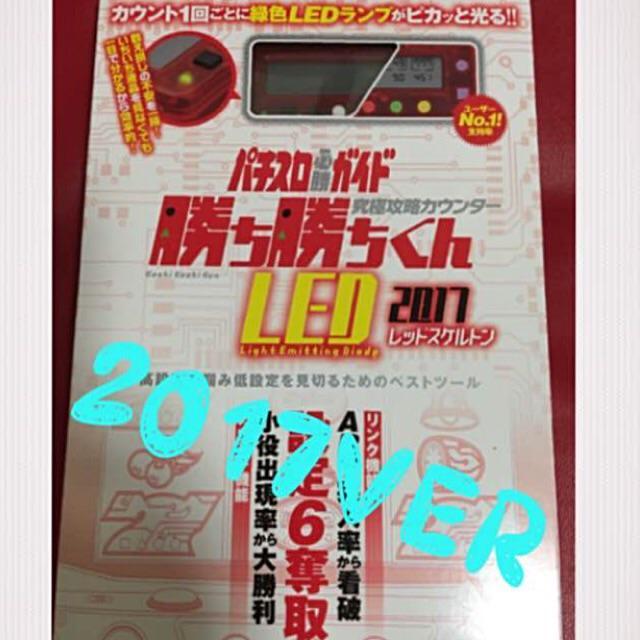 メルカリ - 勝ち勝ちくん LED201...