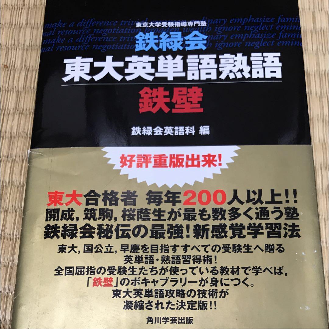 メルカリ - 鉄緑会東大英単語熟...