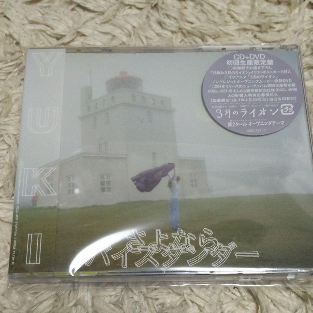 メルカリ - 【初回生産限定盤】Y...