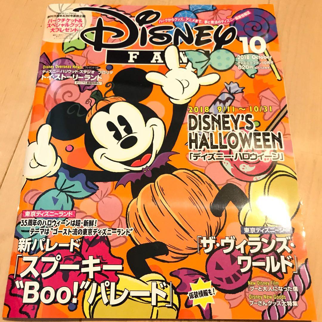 メルカリ - 最新 ディズニーファン 10月号 【趣味/スポーツ】 (¥699
