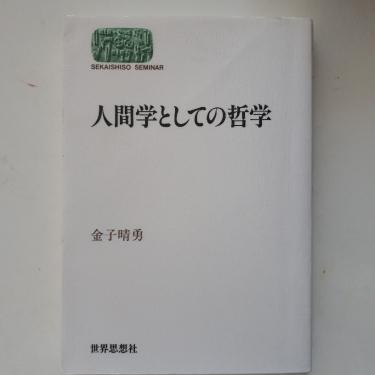 メルカリ - 人間学としての哲学/...